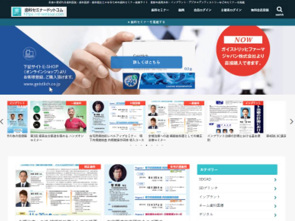 歯科セミナー検索サイト【歯科セミナ―ドットコム】