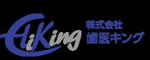 株式会社歯医キング