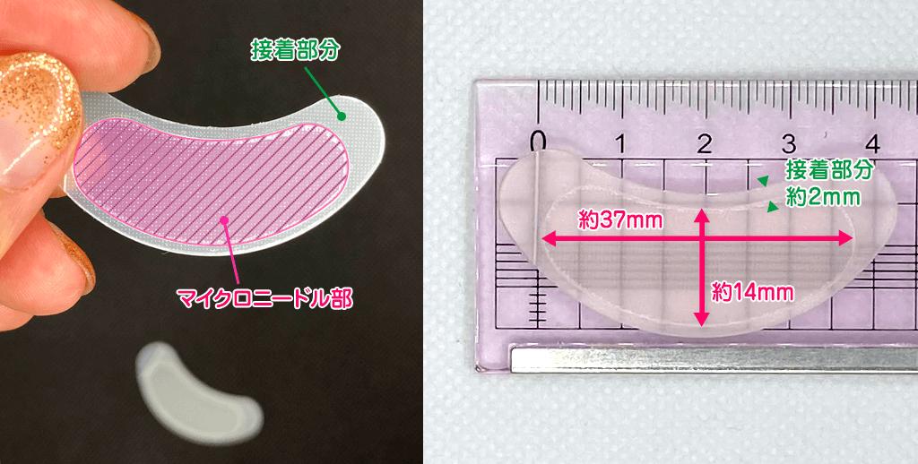 マイクロニードル部のサイズと接着部
