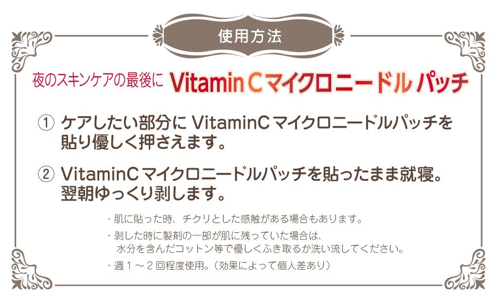 ビタミンCマイクロニードルパッチの使用方法