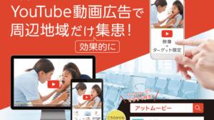 歯科医院YouTube動画広告ならアットムービー