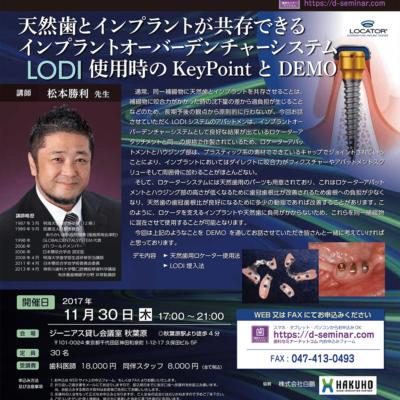 天然歯とインプラントが共存できるインプラントオーバーデンチャーシステム使用時のKeyPointとDEMO