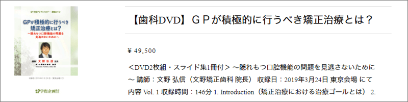 【歯科DVD】GPが積極的に行うべき矯正治療とは?