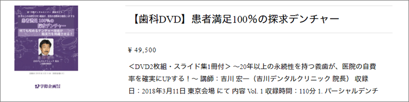 【歯科DVD】患者満足100%の探求デンチャー