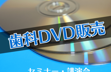 歯科セミナー講演会DVD販売