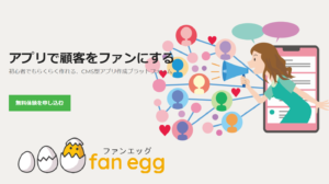 初心者でもらくらく作れる集客促進アプリ「fan egg ファンエッグ 」クリニック・飲食・企業など様々な業種で利用可能
