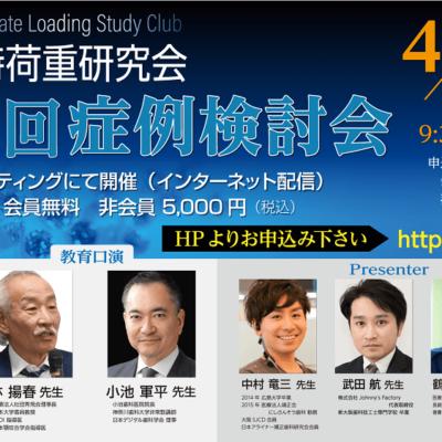 【WEB開催】第10回症例検討会(ILSC即時荷重研究会)