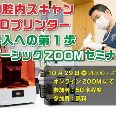口腔内スキャン,3Dプリンター導入への第1歩ベーシックZOOMセミナー