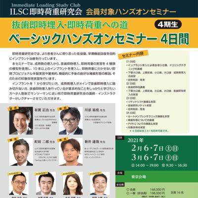 ILSC即時荷重研究会 4期生ベーシックハンズオンセミナー4日間